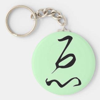 """Hiragana """"We"""" Basic Round Button Keychain"""