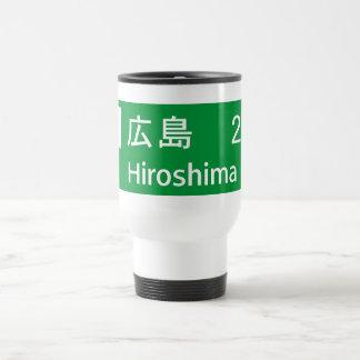 Hiroshima, Japan Road Sign 15 Oz Stainless Steel Travel Mug