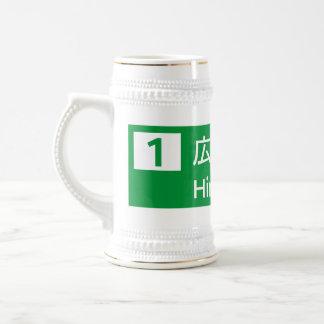 Hiroshima, Japan Road Sign 18 Oz Beer Stein