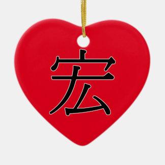 hóng - 宏 (magnificent) ceramic ornament