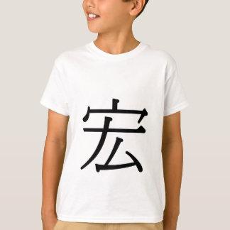 hóng - 宏 (magnificent) T-Shirt