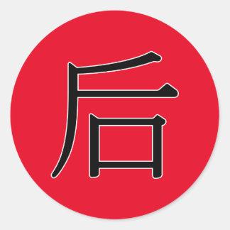 hòu - 后 (back/Queen) Classic Round Sticker