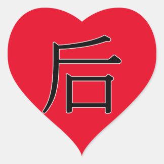 hòu - 后 (back/Queen) Heart Sticker