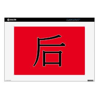 hòu - 后 (back/Queen) Laptop Decals