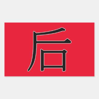 hòu - 后 (back/Queen) Rectangular Sticker