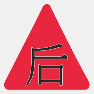 hòu - 后 (back/Queen) Triangle Sticker