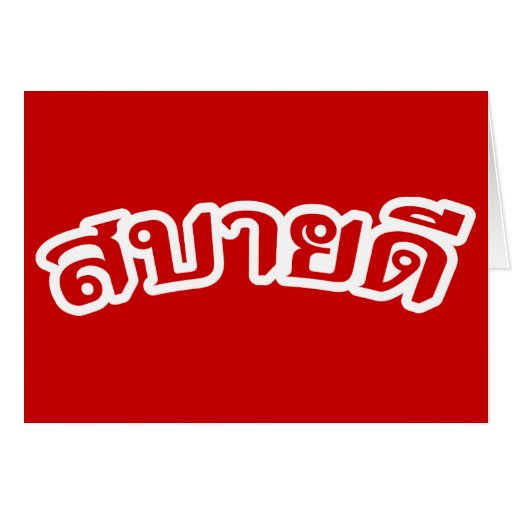 Hola ♦ Sabai Dee de Isaan en ♦ tailandés del Felicitacion