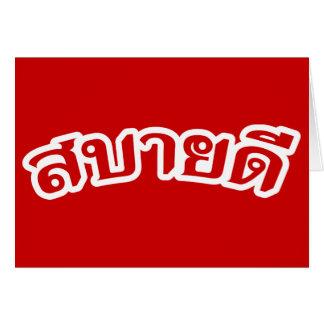 Hola ♦ Sabai Dee de Isaan en ♦ tailandés del Tarjeta De Felicitación