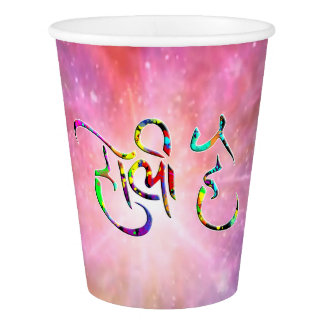 holiES - HOLI HAI sanskrit 1 + your backgr. Paper Cup