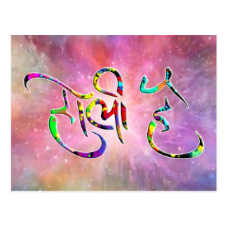 holiES - HOLI HAI sanskrit 1 + your backgr. Postcard