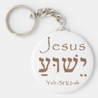 Holy Name Jesus Christ Yeshua Hebrew Lettering Keychain