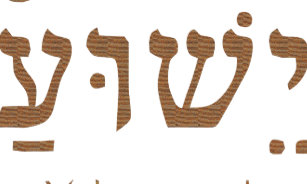 Yeshua Hebrew Letters - Letter BestKitchenView CO