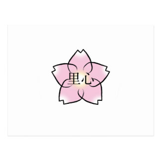 'Homesick' Cherry Blossom Kanji design Postcard