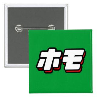 HOMO en japonés - Pin Cuadrada 5 Cm