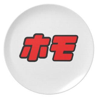 Homo in Japanese Plate