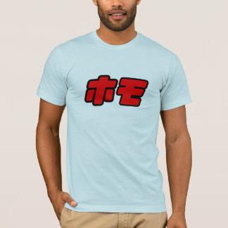 Homo in Japanese T-Shirt
