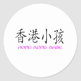 Hong Kong Babe 2 Classic Round Sticker