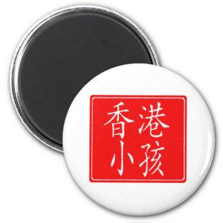 Hong Kong Babe 3 Magnet