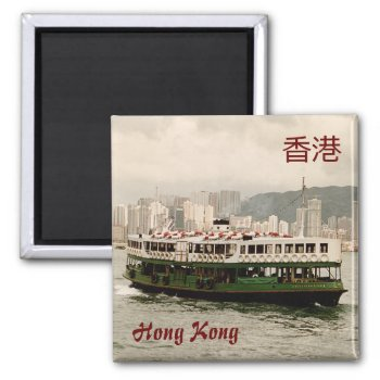 Hong Kong China Victoria Harbour Star Ferry Magnet by DigitalDreambuilder at Zazzle