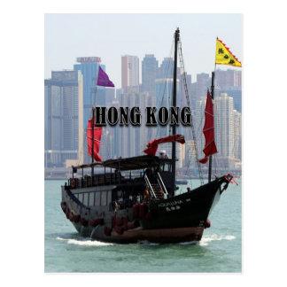 Hong Kong: Chinese junk 2 Postcard