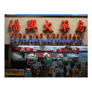 Hong Kong: Fook Hing Dispensary Postcard
