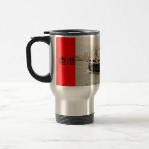 Hong Kong Island Star Ferry 香港 Travel Mug mug