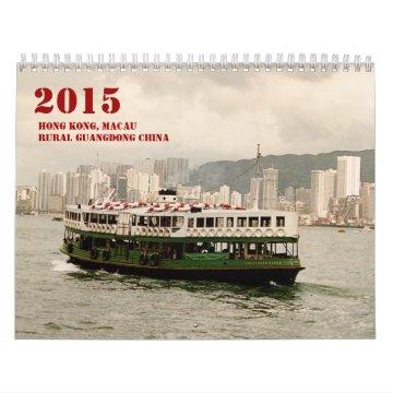 Hong Kong, Macau, China 2015 Wall Calendar at Zazzle