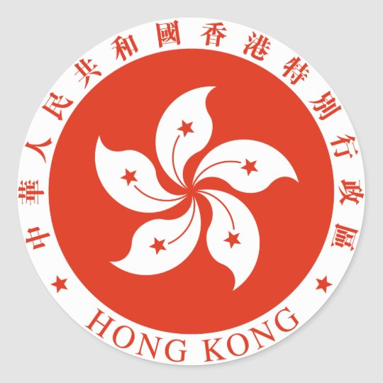 Hong Kong Official Coat Of Arms Heraldry Symbol Classic Round Sticker