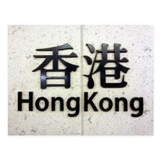 Hong-Kong Postales
