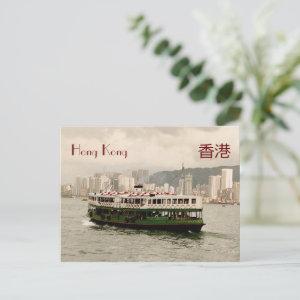 Hong Kong Victoria Harbour Star Ferry Postcard postcard