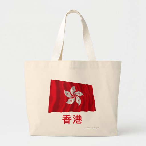 Hong Kong Waving Flag with Name in Chinese Canvas Bags