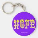 Hope (4b) Keychain