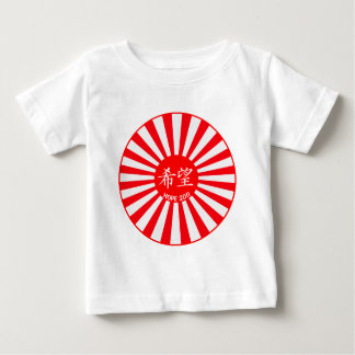 Hope For Japan 2011 Baby T-Shirt