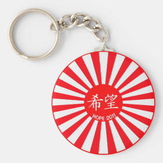 Hope For Japan 2011 Basic Round Button Keychain
