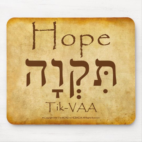 HOPE HEBREW MOUSEPAD