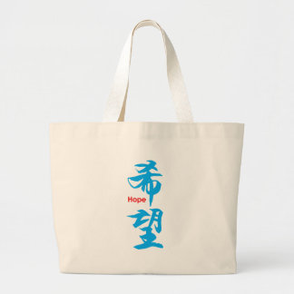 Hope in Chinese Bag