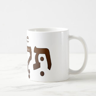 Hope in Hebrew Coffee Mug