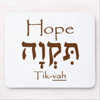 Hope in Hebrew Mouse Pads
