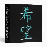 Hope Japanese Kanji Calligraphy Symbol 3 Ring Binders