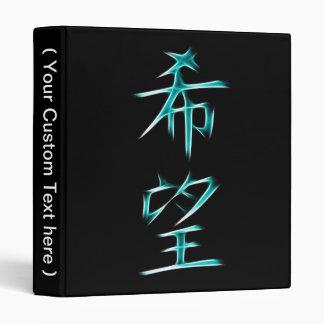 Hope Japanese Kanji Calligraphy Symbol Vinyl Binder