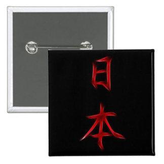 Hope Japanese Kanji Calligraphy Symbol Button