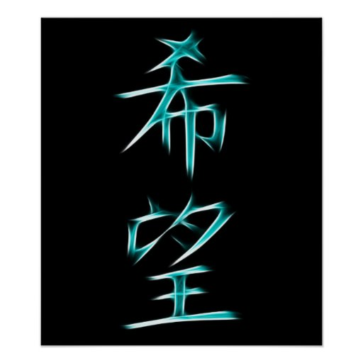 Hope Japanese Kanji Calligraphy Symbol Posters