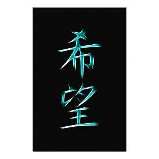 Hope Japanese Kanji Calligraphy Symbol Stationery