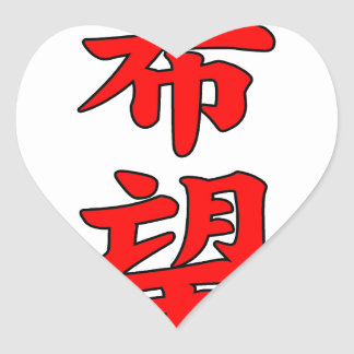 Hope Japanese Kanji Heart Stickers