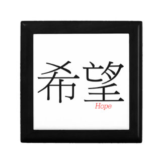 HOPE (xi'wang) in Chinese Characters Keepsake Box