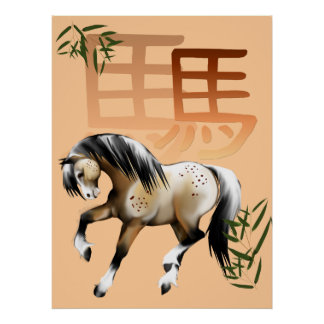 Horse and Symbol-year of the horse Print