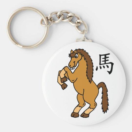 Horse Chinese Zodiac Keychain