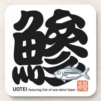 Horse mackerel (aji) caranginae beverage coaster