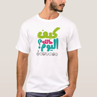How are you today? كيف حالك اليوم؟ T-Shirt