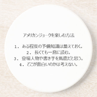 How to enjoy American jokes (in Japanese) Drink Coaster
